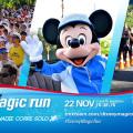 Disney Magic Run-